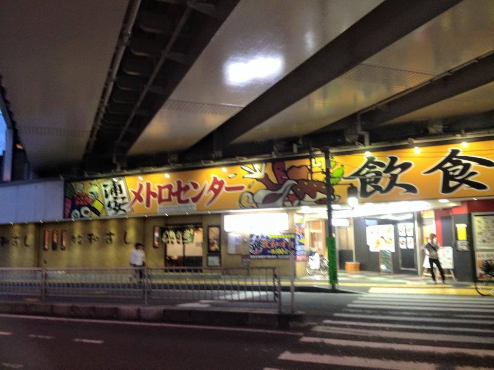 浦安メトロセンター