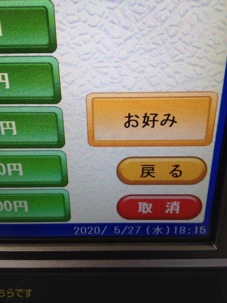 ガソリンスタンドでお好みボタンで定量を