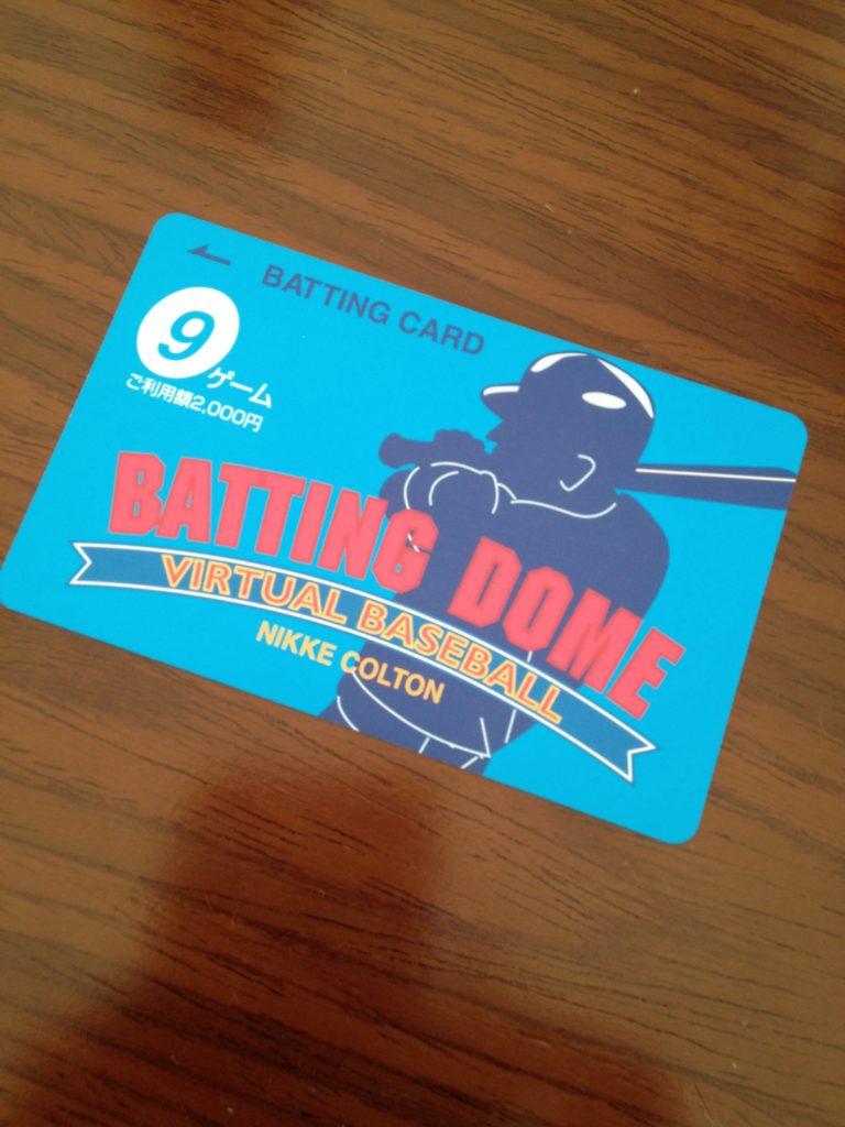 バッティングセンターのカード