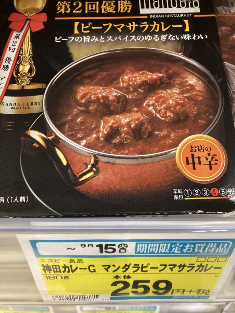 神田カレーグランプリ ビーフサマラカレー