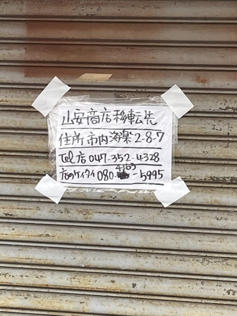山安商店さん、移転のお知らせ