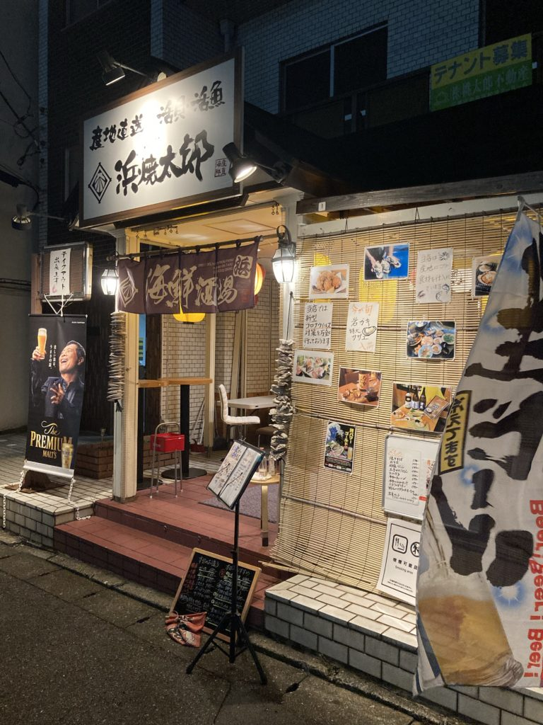 都賀駅西口の「浜焼太郎」