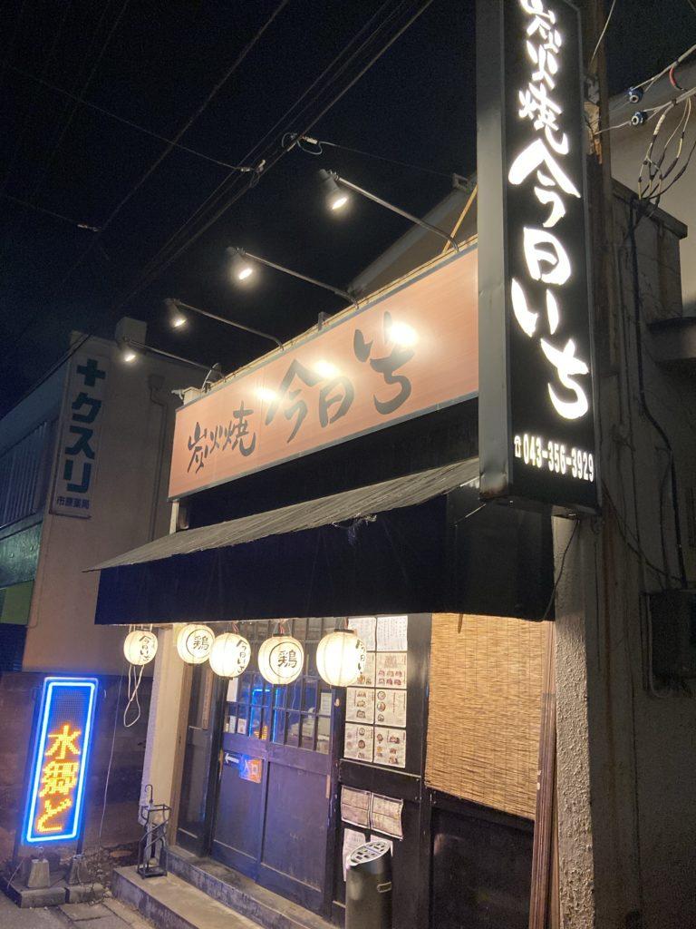 都賀駅西口の「炭火焼今日いち」