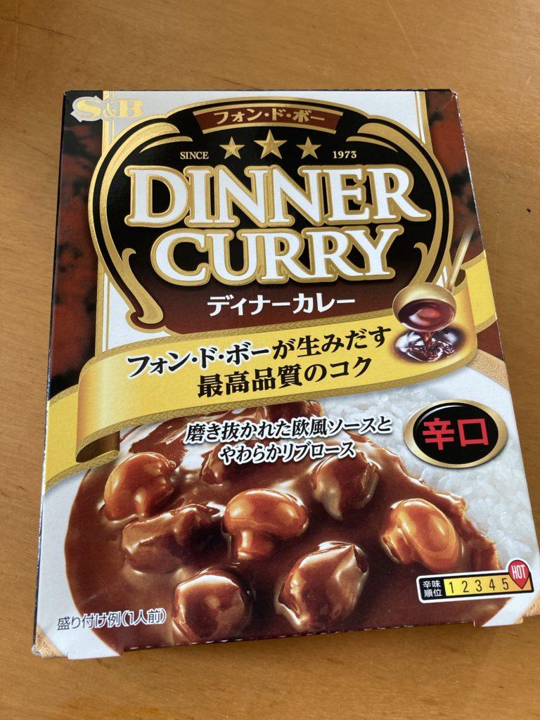 ディナーカレー!いかにも夕食じゃないですか