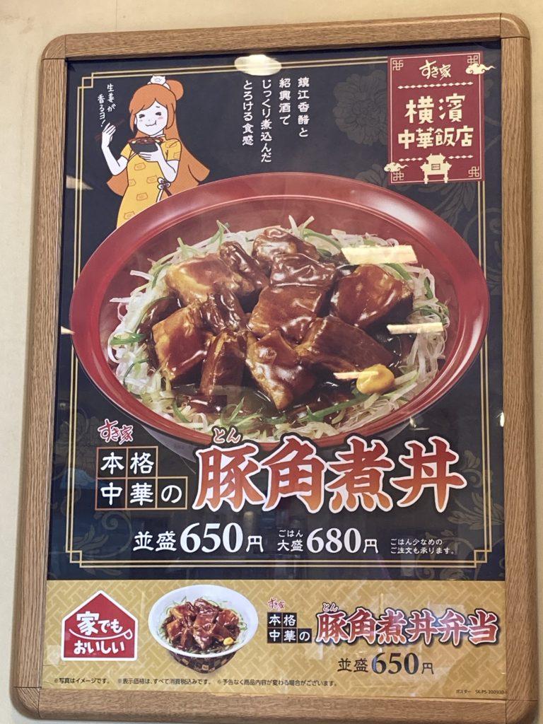 新メニューの豚角煮丼