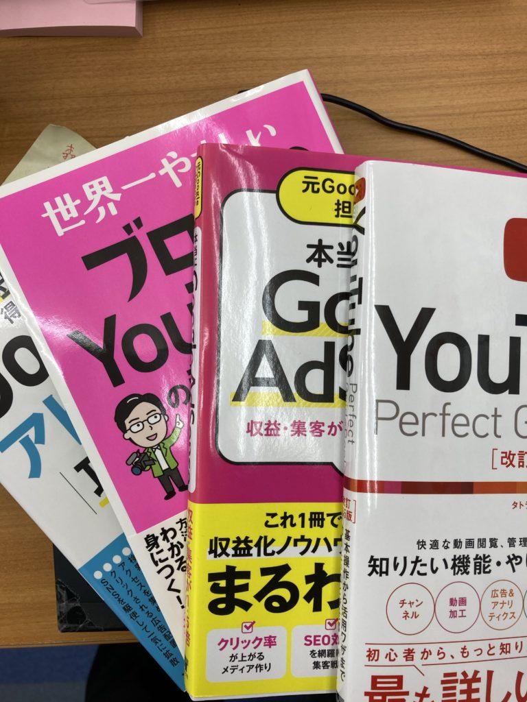 youtubeとadsense の本をとりあえず4冊買ってきた