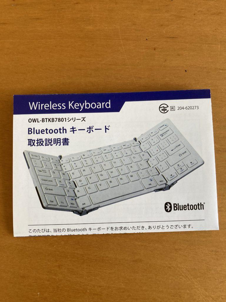 Owlteckのキーボードの説明書