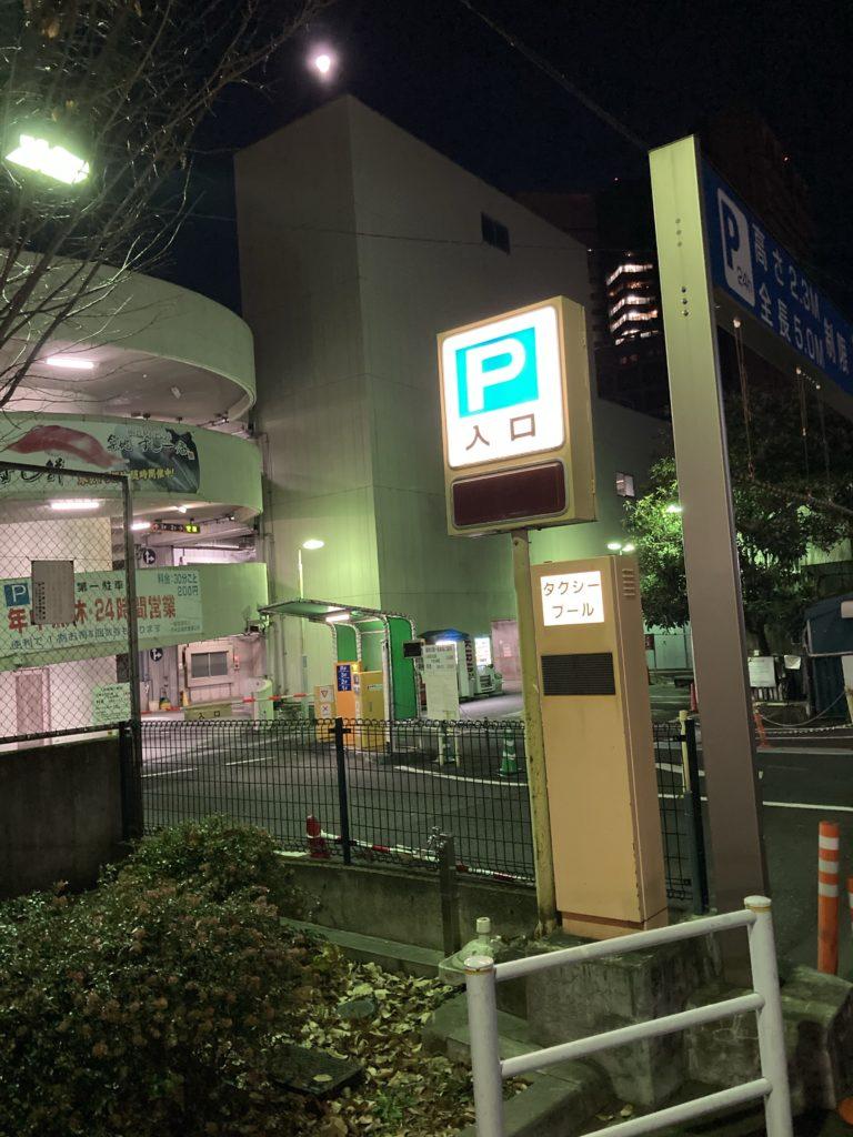 築地場外市場に行くのに一番便利な駐車場