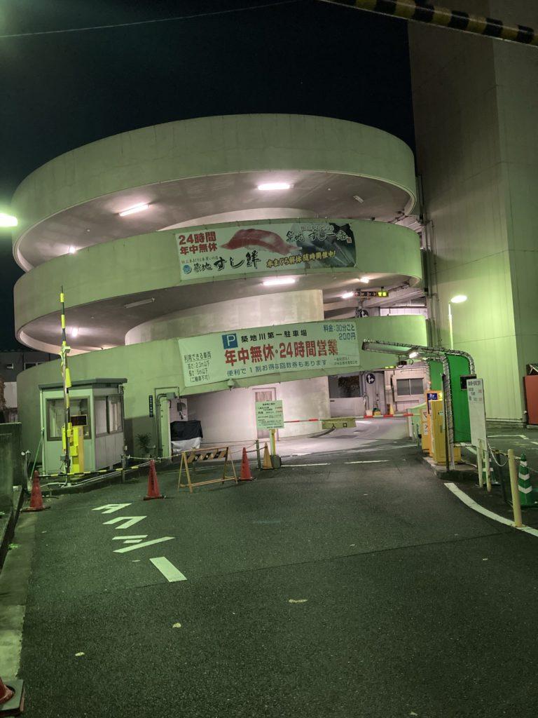 築地場外市場で一番便利な駐車場、前から見たところ
