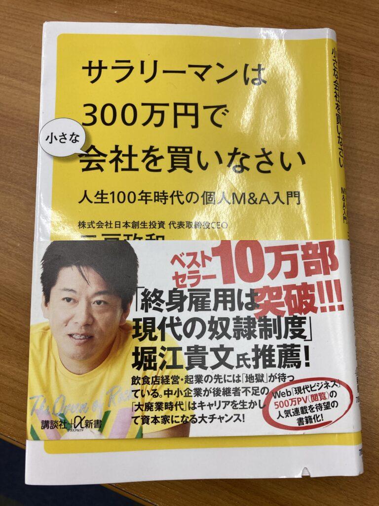 サラリーマンは300万円で会社を買いなさい