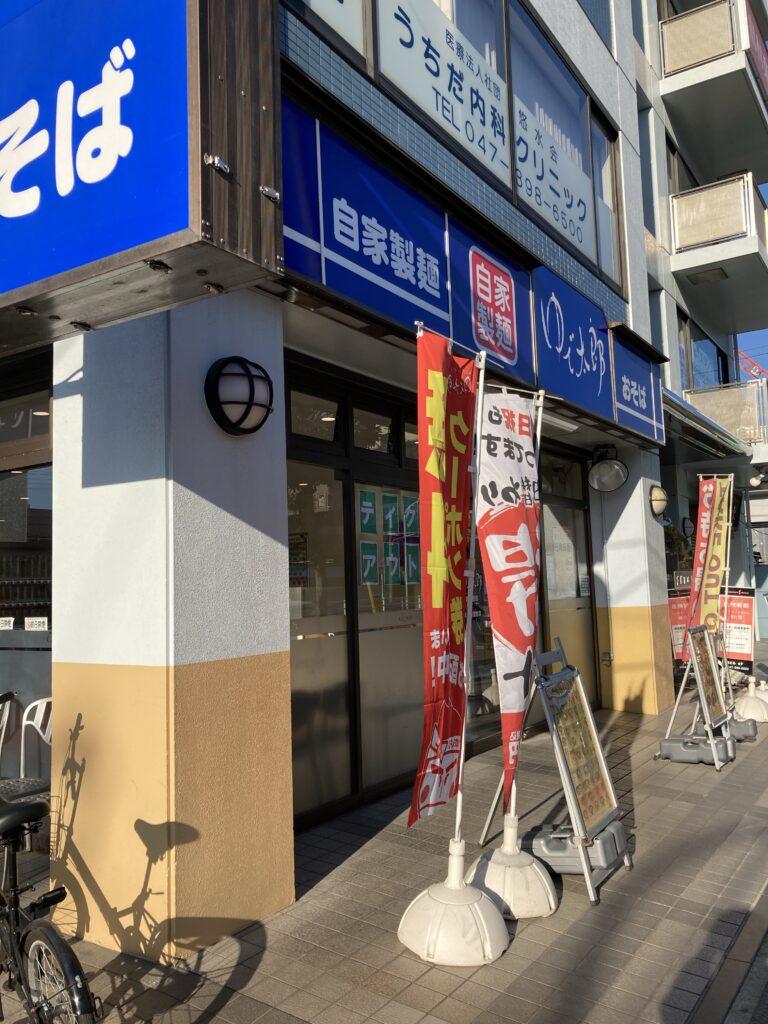 ゆで太郎 南行徳店 2
