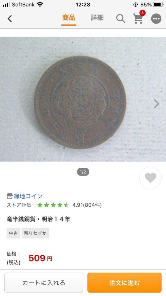明治14年の古銭 500円以上だね