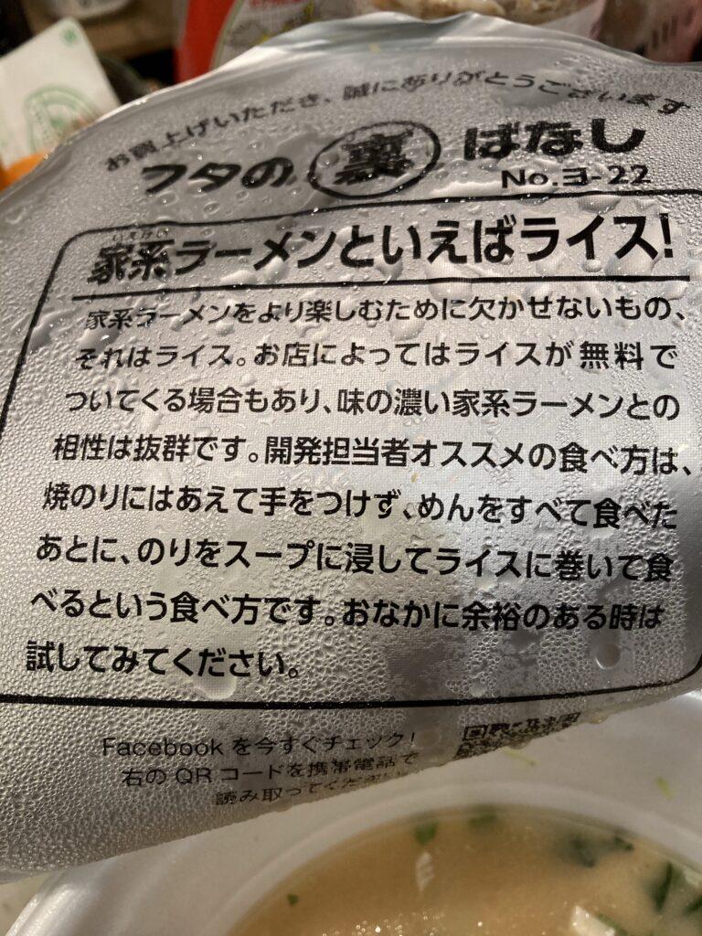 フタの「裏」ばなし(横浜とんこつ家)