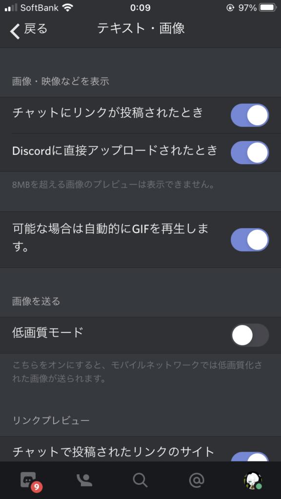 再度、自分のアイコンをタップして、「テキスト・画像」をタップ、そして「可能な場合は自動的にGIFを再生します」をONにする