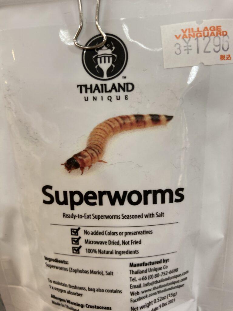 スーパーワーム昆虫食
