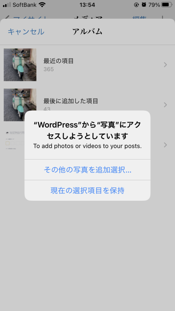 wordpressから写真にアクセスしようとしていますという画面