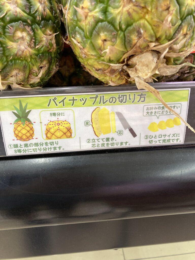 パイナップルをまるごと買ったときのカットの仕方